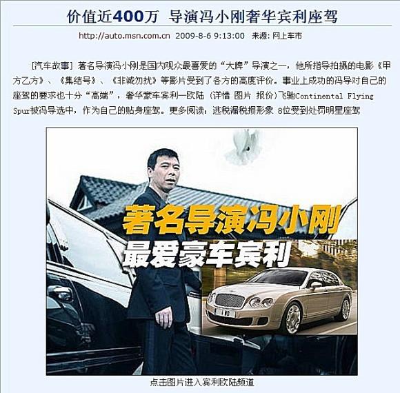 建国大业 黑老大杜月笙 冯小刚 的座驾 400万宾利欧陆飞高清图片